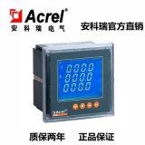 安科瑞PZ42L-E4/2M液晶多功能電能表