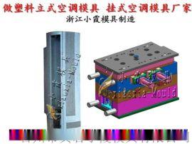 变频空调塑胶模具公司