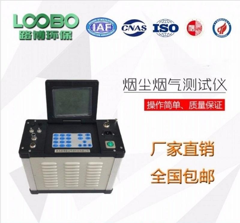 LB-70C 稱重法原理的煙塵煙氣測試儀
