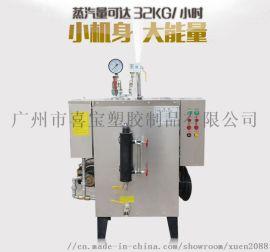 全自动电加热蒸汽发生器环保蒸汽锅炉