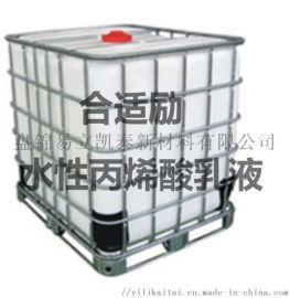 环保水性丙烯酸压敏胶乳液报价-易立凯泰