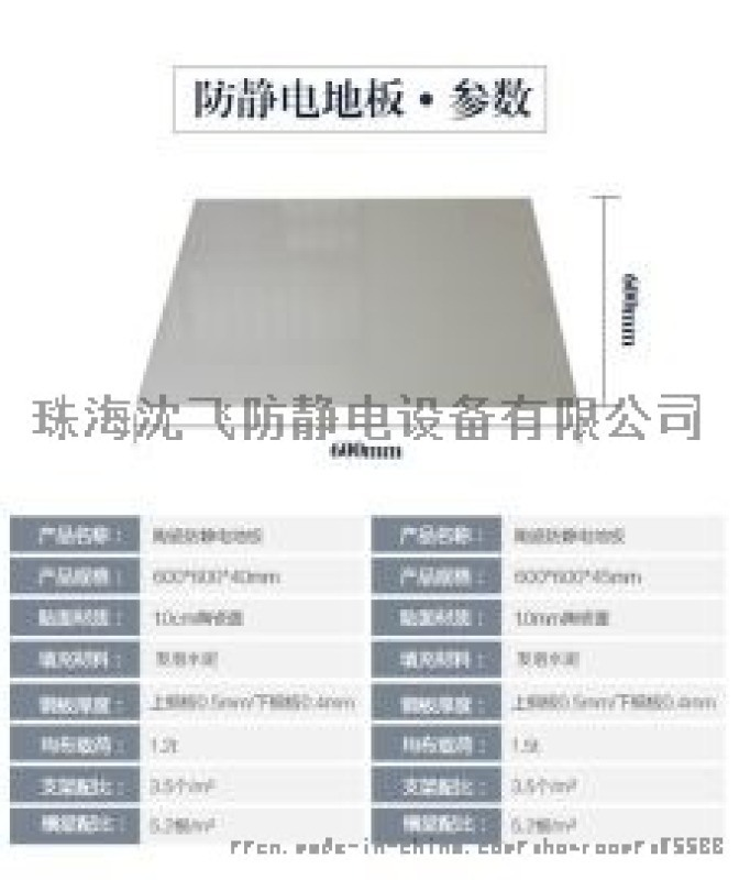 深圳防静电 全钢高架防静电地板 厂家直销现货提供