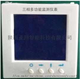DD505/DD305三相多功能能耗监测仪表西安