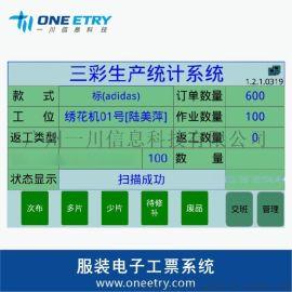 服裝流水線電子看板電子工票系統軟件定制 一川科技