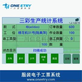 ET700服装产线液晶电子看板电子工票系统
