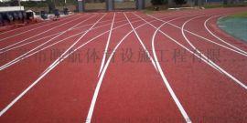 供应塑胶跑道工程承接 400米运动场 13MM厚