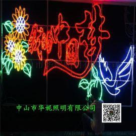 新时代LED中国梦造型灯 2019年迎新春街道亮化