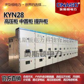 10KV高压成套柜体柜固体绝缘环网柜高低柜中置柜