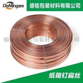 福州優質不鏽鋼鍍銅扁絲鍍銅紙箱釘扁絲
