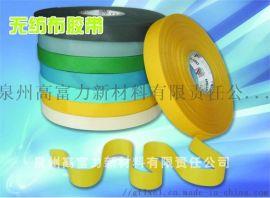 厂家供应无纺布胶带 颜色多样强力装饰胶带