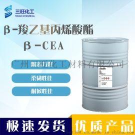 β-CEA β羧乙基丙烯酸酯 24615-84-7