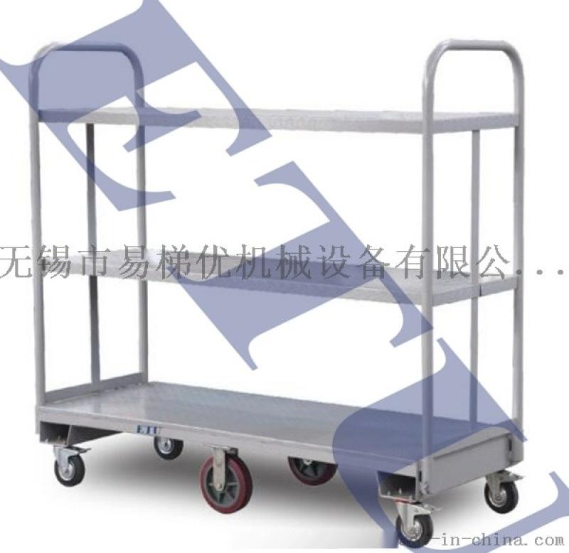 ETU易梯優,U型平板車|超市補貨車|物流臺車