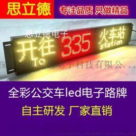 全彩公交车led电子路牌 后窗led显示屏