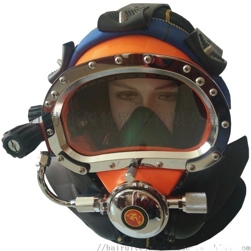 MZ-300B重潜头盔 市政打捞专用头盔