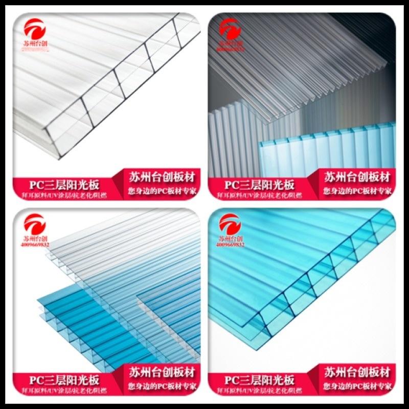 10mm四層高透明PC陽光板廠家直銷