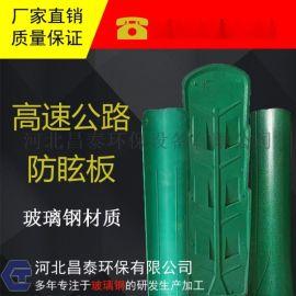 玻璃钢900*220防眩板 河北昌泰CT-G防眩板
