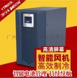 科華技術YTR1103L 在線式UPS不間斷電源