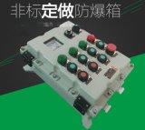 【隆業專供】防爆配電箱規格型號三相防爆配電櫃