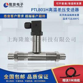 上海隆旅PTL801H高温差压变送器