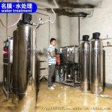 供应成都纯水设备,四川反渗透纯水设备厂家