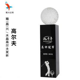 高尔夫奖杯 高尔夫球比赛俱乐部球友聚会交流水晶奖杯