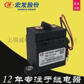 直流继电器HFE82V-60B 750-12HL5