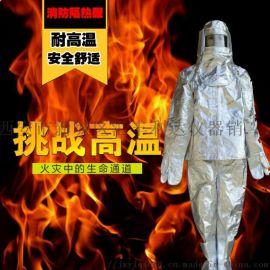 哪裏有賣隔熱服防火服13772489292