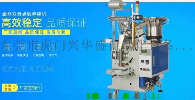 XHS供应 250螺丝包装机 螺丝钉包装机