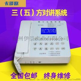 卡译欧电梯无线对讲智能中文数字对讲插卡呼叫转手机