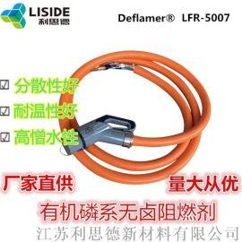 电线电缆阻燃剂,TPE阻燃剂,无卤阻燃剂