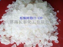 凹版油墨用醛酮树脂CT-120