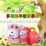 儿童玩具早教故事机学立佳SM-806酷跑羊益智玩具厂家