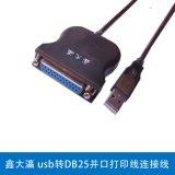 鑫大灜USB转并口打印线 25针转usb打印机线25孔usb转DB25连接线