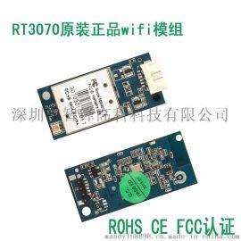 IPC網路攝像機適用USB無線模組/wifi網路配件/接收器/RT3070