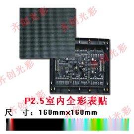供应P2.5室内全彩表贴LED显示屏160mmx160mm齐创光彩