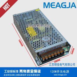 明佳120W 开关电源 输出电压有12V,13.5V,15V,18V,24V,36V,48V,直流电源 S-120系列