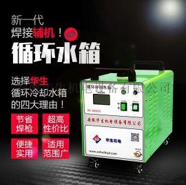 安徽HS-DDS30循环冷却水箱、水冷焊枪