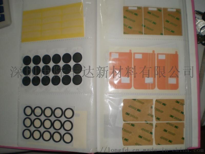背胶产品、电子用料、不干胶产品