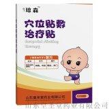 兒科穴位貼敷治療貼/兒童拉肚子/小兒貼腹瀉型