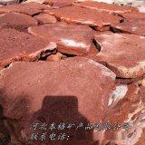 本格供应红火山石板岩 烧烤火山石 工程火山岩板材