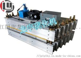 江阴龙宇 LYLHJ-1胶带硫化机 厂家直销