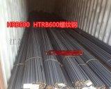 HTRB600E热处理带肋螺纹钢
