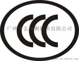 电线插头CCC认证,电源线插头VDE认证