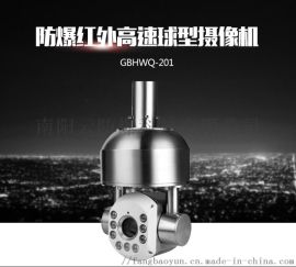 GBHWQ-201防爆红外高速球型摄像机
