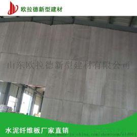 厂家供应内墙隔断水泥纤维板