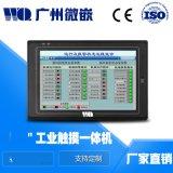 10.1寸linux工業平板電腦,工業人機界面