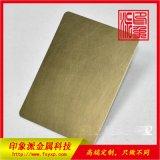 供应304乱纹黄古铜售楼部装饰板 不锈钢镀铜板