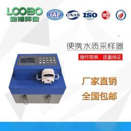 LB-8000G型便携式水质自动采样器