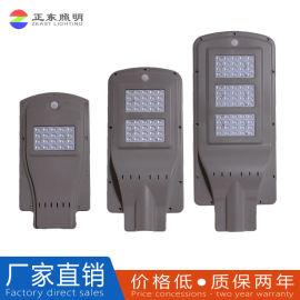 一体化太阳能路灯 LED 太阳能一体化路灯