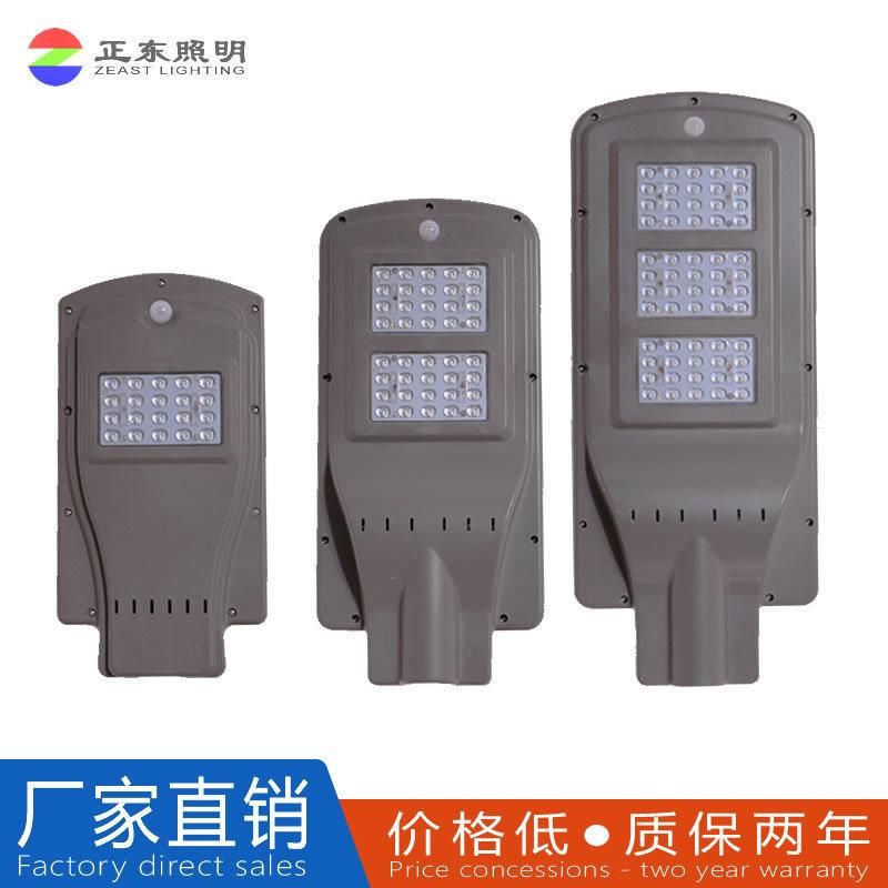 一體化太陽能路燈 LED 太陽能一體化路燈